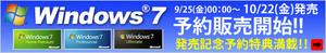 Windows7yoyaku_2