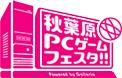 Pcgamefestalogo2_2