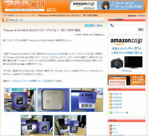 Akibasouken945